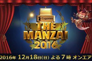 THE MANZAI 2016