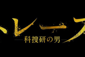 トレース~科捜研の男~2話