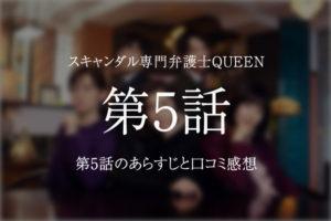 スキャンダル専門弁護士QUEEN 第5話