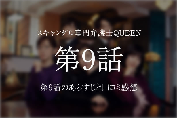 スキャンダル専門弁護士QUEEN 第9話