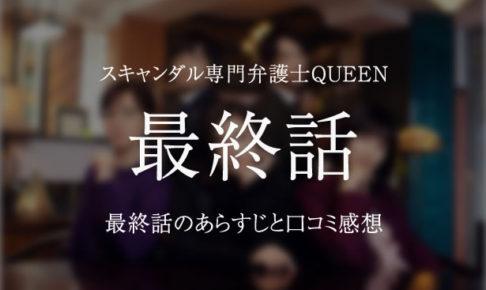 スキャンダル専門弁護士QUEEN 最終話