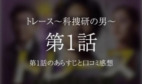 トレース~科捜研の男~ 第1話