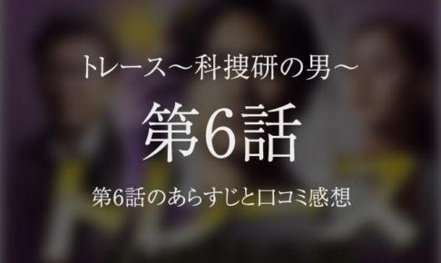 トレース~科捜研の男~ 第6話