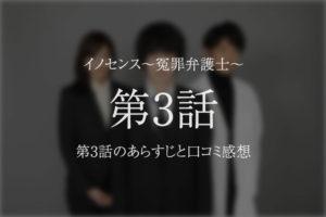 イノセンス~冤罪弁護士~ 第3話