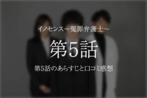 イノセンス~冤罪弁護士~ 第5話