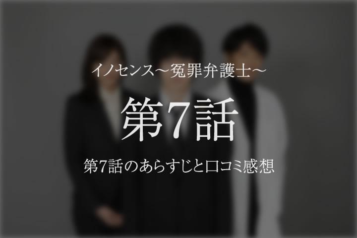イノセンス~冤罪弁護士~ 第7話