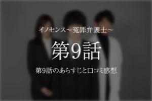 イノセンス~冤罪弁護士~ 第9話