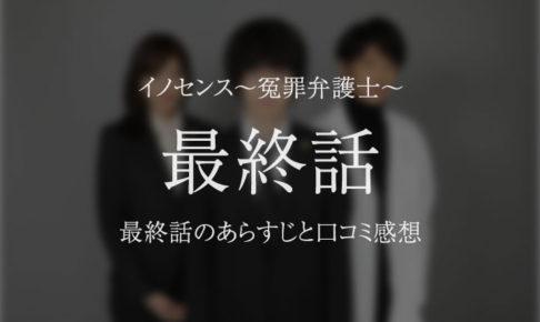 イノセンス~冤罪弁護士~ 最終話