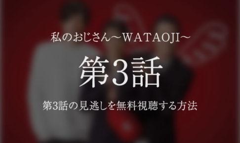 私のおじさん〜WATAOJI〜 第3話