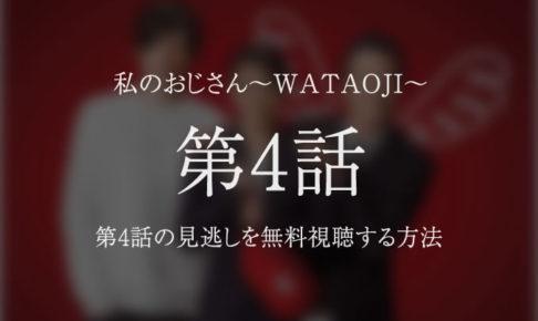 私のおじさん〜WATAOJI〜 第4話